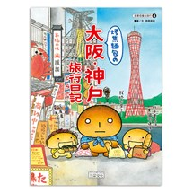 烤焦麵包的大阪神戶旅行日記