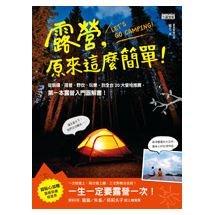 露營,原來這麼簡單!:從裝備、搭營、野炊、玩樂,到全台20大營地推薦,第一本露營入門圖解書!