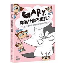 Gary, 你為什麼不愛我?~歐巴桑少女鼻妹的無悔貓奴日記