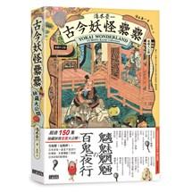 湯本豪一  古今妖怪纍纍(祕藏大公開)
