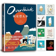 Overthink 就是想太多(全球獨家珍藏:32張微笑接力卡,許你嘴角上揚的好心情)