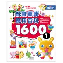 紙雕圖庫應用百科1600 (1)