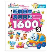 紙雕圖庫應用百科1600 (3)