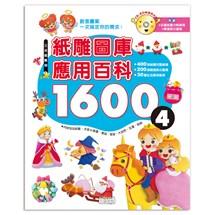 紙雕圖庫應用百科1600 (4)