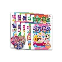 三采紙雕館第三輯10冊(無書盒)