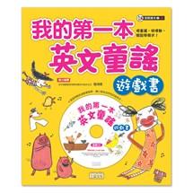 我的第一本英文童謠遊戲書