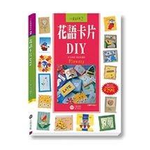 花語卡片DIY