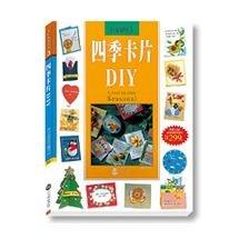 四季卡片DIY