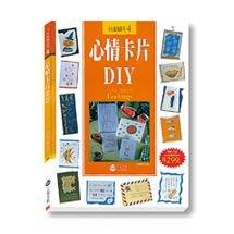 心情卡片DIY