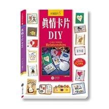 真情卡片DIY