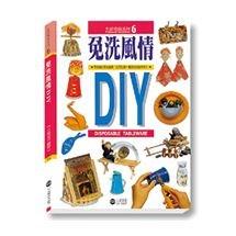 免洗風情DIY