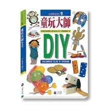 童玩大師DIY