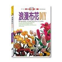 浪漫布花DIY