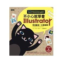 不小心就學會Illustrator:學插畫這一本最簡單