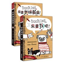 Doodling.來畫狗吧!+Doodling.來畫美味餐桌!(2冊合購)