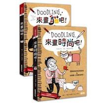 Doodling.來畫貓吧!+Doodling.來畫時尚吧!(2冊合購)