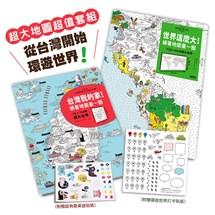 亞洲NO.1超大地圖,從台灣開始遊世界:《世界這麼大!》+《台灣我的家!》(超值套組‧附贈可重複黏貼貼紙)