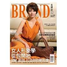 BRAND名牌誌2009年5月號(單冊)