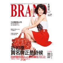 BRAND名牌誌2009年6月號(單冊)