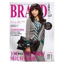 BRAND名牌誌2009年8月號(單冊)