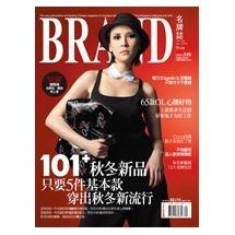 BRAND名牌誌2009年9月號(單冊)