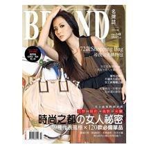BRAND名牌誌2009年10月號(單冊)