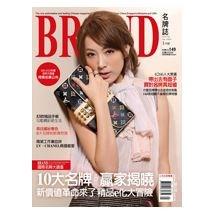 BRAND名牌誌2010年1月號(單冊)