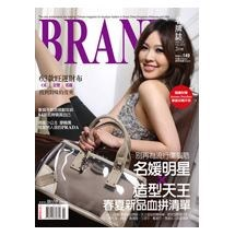 BRAND名牌誌2010年2月號(單冊)
