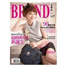 BRAND名牌誌2010年6月號(單冊)