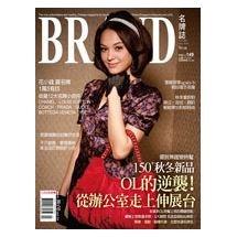 BRAND名牌誌2010年9月號(單冊)