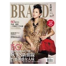 BRAND名牌誌2010年10月號(單冊)