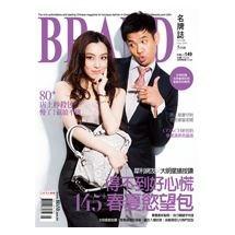 BRAND名牌誌2011年5月號(單冊)