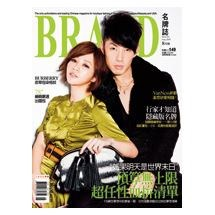 BRAND名牌誌2011年8月號(單冊)