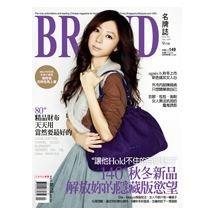 BRAND名牌誌2011年9月號(單冊)
