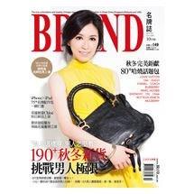 BRAND名牌誌2011年10月號(單冊)