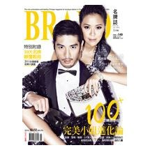 BRAND名牌誌2012年1月號(單冊)
