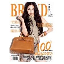 BRAND名牌誌2012年4月號(單冊)
