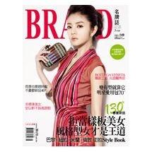 BRAND名牌誌2012年5月號(單冊)