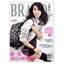 BRAND名牌誌2012年9月號(單冊)