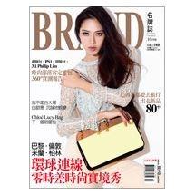 BRAND名牌誌2012年10月號(單冊)