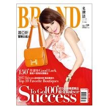 BRAND名牌誌2013年1月號(單冊)