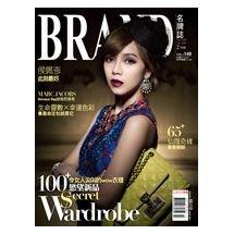 BRAND名牌誌2013年2月號(單冊)