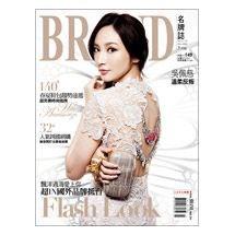 BRAND名牌誌2013年3月號(單冊)
