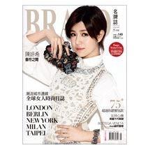 BRAND名牌誌2013年5月號(單冊)
