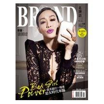 BRAND名牌誌2013年8月號(單冊)