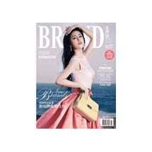 BRAND名牌誌2013年11月號(單冊)