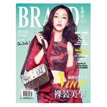 BRAND名牌誌2014年10月號(單冊)