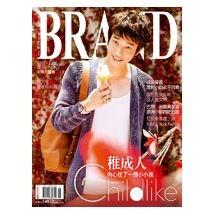 BRAND名牌誌2015年8月號(單冊)