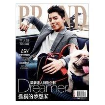 BRAND名牌誌2015年12月號(單冊)
