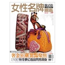 女性名牌圖鑑2011春夏版